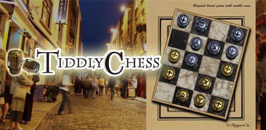 チェスベースのすぐに楽しめるテーブルゲーム。