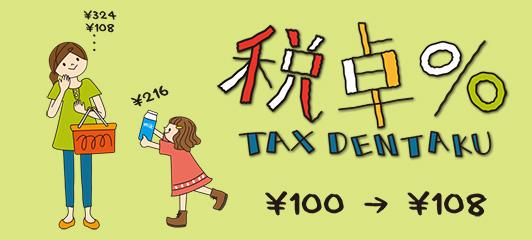 税込価格を一発表示!消費税の計算に特化したシンプル電卓!