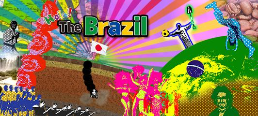 日本の裏側にあるブラジルへ向かって掘り進もう!