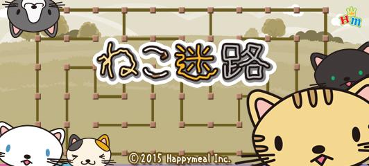 cats mazes