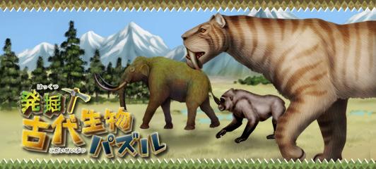 発掘画面とパズル画面を行き来して古代生物の化石を復元!